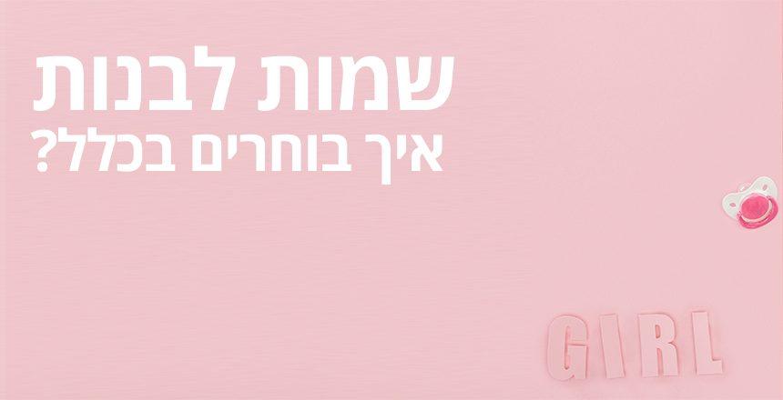 name-4-girls